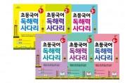 다락원, 초등국어 독해력 사다리 시리즈 완간