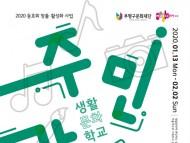 부평생활문화센터, 2020 생활문화학교 주민강사 모집