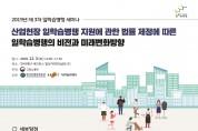 한국직업능력개발원, '일학습병행의 비전과 미래 변화방향' 세미나 개최