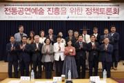 전통공연예술 진흥을 위한 정책토론회, 21일 성료