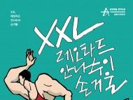 XXL레오타드 안나수이 손거울