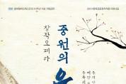 충북챔버오케스트라, 충북이 만든 아름다운 선율의 K오페라 '중원의 우륵' 공연