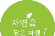 """친환경푸드 전문몰 '자연을 담은 마켓' 론칭… """"모두를 위한 '자연'스러운 먹거리 엄선"""""""
