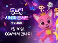 [ 스마트스터디 보도자료 ] '핑크퐁 시네마 콘서트 : 우주대탐험', 1월 30일 스크린에서 만난다 핑크퐁, 아기상어 인기 동요 27곡 구성된 유·아동 '동요 싱어롱' 영화 CGV 단독 개봉으로 전국