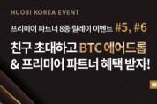 후오비 코리아, 프리미어 파트너 릴레이 이벤트 #5·#6 공개