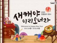한국민속촌, 설 맞이 행사 '새해야 이리오너라' 개최