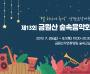경남 금원산산림자원관리소 '제13회 금원산 숲속음악회' 개최
