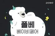프리미엄 카시트 브랜드 폴레드, 온오프라인 베이비페어 개최