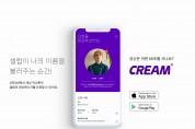 크림, 맞춤 영상 메시지 제작 서비스 'CREAM' 출시