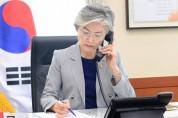 한국·독일 등 6개국 외교장관 코로나19 대응 다자 전화협의