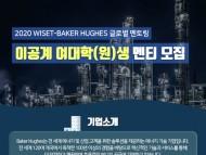2020년 'WISET-Baker Hughes 글로벌 멘토링' 멘티 모집 초청장