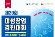 '창업의 아테나, 주인공을 찾아라' 제20회 여성창업경진대회 개최