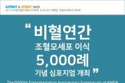 한국조혈모세포은행협회, 비혈연간 조혈모세포 이식 5000례 달성 기념 심포지엄 개최