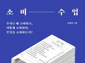문예출판사, 열한 가지 키워드로 현대 소비의 역사와 학문·비전을 한 권에 정리한 '소비 수업' 출간