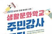 부평생활문화센터 공감168, <생활문화학교> 주민강사 모집