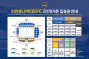 인천유나이티드, 2019시즌 K리그 1 홈경기 입장권 정책 발표
