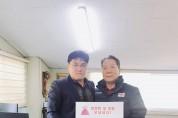 나주 남평읍 ㈜광일식품 조문호 대표, 성금 200만 원 기탁