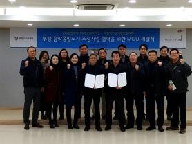 부평구문화재단, 부평지하상가발전협의회와 MOU 체결