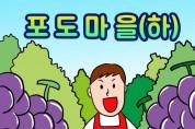 [웹툰] 포도마을(하)