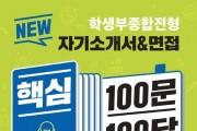 New 자기소개서&면접 핵심 100문 100답: 학생부종합전형