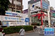 독산동 맛나는거리 상점가, '대한민국 동행세일' 동참… 7월 9일부터 7월 11일까지 진행