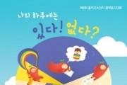"""""""아동이 말하는 나의 하루는?"""" 제6회 올키즈스터디 창작동시대회 개최"""