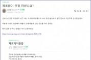 """""""제로페이 수수료 절감 효과"""" 온라인 글 화제… 소상공인에 직접 도움"""