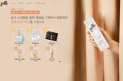 페미닌 케어 코스메틱 나이스데이365, 여성청결제 '옐로' 공식 쇼핑몰 오픈