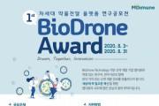 엠디뮨, 차세대 약물전달 플랫폼 연구 공모전 웨비나 개최