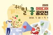 농림수산식품교육문화정보원, 2020 국산 밀콩 아이디어 공모전 개최