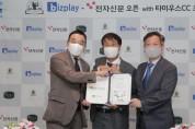 비즈플레이, '비즈플레이 전자신문 오픈 with 타미우스CC' 개최