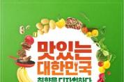 CJ Hello, '2019 Fine Food Festival' 19일 aT센터 개최