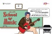 부평구문화재단, 청소년 음악학교 <스쿨 오브 뮤직> 참여자 모집