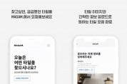 인테리어브라더스, 마감재를 찾는 새로운 방법 'MAGAM.' 앱 출시