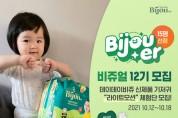 모나리자, 데이데이비쥬 공식 서포터즈 '비쥬얼' 12기 모집