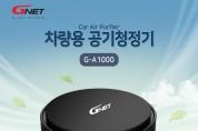 지넷시스템, 차량용 공기청정기 'G-A1000' 출시