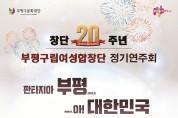 부평구립여성합창단 창단 20주년 기념 정기연주회