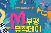 2019 부평 뮤직데이·뮤직위크