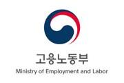 """공공부문 정규직 전환 지원을 위한 """"중앙 컨설팅팀"""" 출범"""