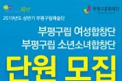 부평구립합창단, 2018년도 상반기 신입단원 모집