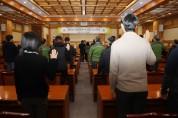 국립산림과학원, 갑질 근절을 위한 선포식 개최