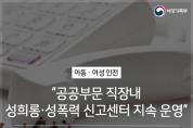 공공부문 직장내 성희롱·성폭력 신고센터 지속 운영