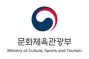 국제 콘텐츠 공모전 수상작품 국내외 전시 개최