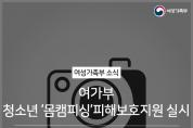 여가부, 청소년 '몸캠피싱'피해보호지원 실시