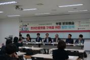 도시와 지역주민 잇는 지역문화정책 논의