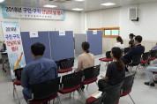 '일자리 모여라'나주시, 2018 잡(JOB)페스티벌 개최