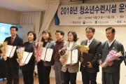 부평구청소년수련관 주정연 관장 여성가족부장관상 표창 수상
