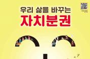 자치분권·균형발전 홍보 포스터(우리 삶을 바꾸는 자치분권)