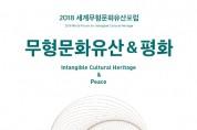 무형문화유산으로 상생과 평화를 논하다