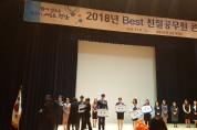 경상남도, 2018년 Best 친절공무원 콘테스트 개최